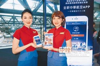 華航新APP 旅遊祕書更貼心