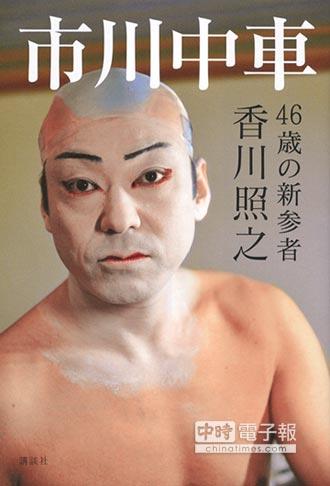 偕子出道歌舞伎釀家變 香川照之終結21年婚