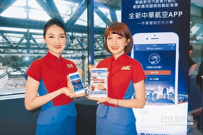 華航APP更好用了,未來預辦登機、存取電子登機證、會員哩程都可以在1個軟體搞定,一手掌握旅行大小事。(中央社)
