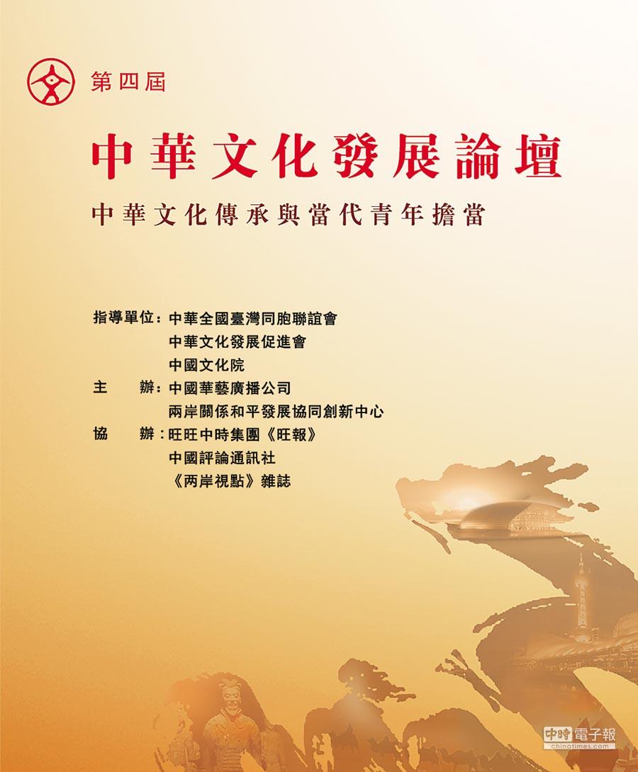 第四屆「中華文化發展論壇」12/18即將舉行