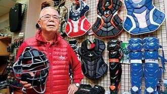 《商業周刊》台灣農夫40歲轉行變身美國職棒護具王