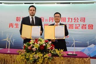 彰化縣府與丹麥丹能風力 簽訂合作備忘錄