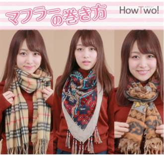 冬天所不能缺少的「大圍巾」~介紹時髦的圍法♪