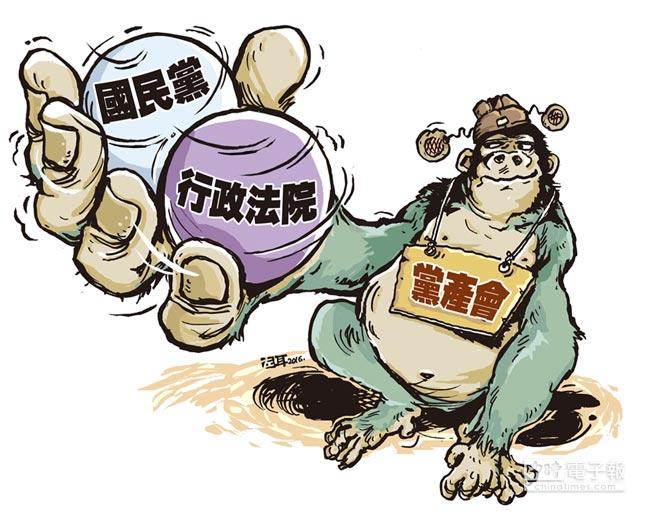 党产会仍不准相关银行解冻国民党资金。