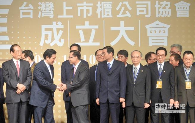 台灣上市櫃公司協會2015年12月10日舉行成立大會。(本報系資料照片)
