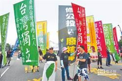 公投變更領土轉彎 蔡正元笑綠營「無卵台獨」