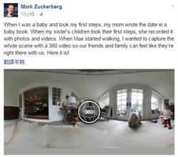 祖克伯推360度影像 前世情人與豪宅隨你看