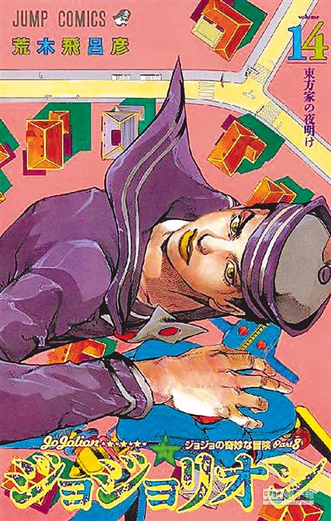 由漫畫家荒木飛呂彥創作的人氣系列漫畫《JoJo冒險野郎》將在日本發行第118本單行本。( 圖/取材自網路)