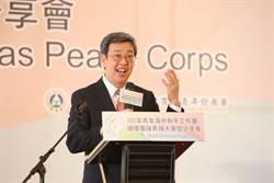 副總統讚青年海外服務   智仁勇三達德