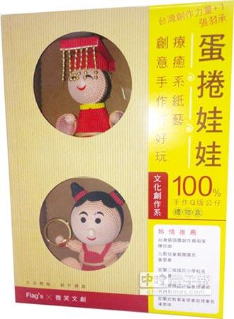 蛋捲娃娃禮物書 手作幸福文化
