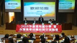 台港技職教育論壇 盼深化交流與合作