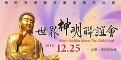 2016世界神明聯誼會 締造世界新紀錄