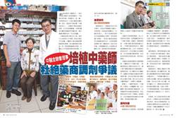 中醫全聯會理事培植中藥師 杜絕藥商調劑爭議