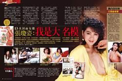 13次封面女郎 張瓊姿:我是大名模