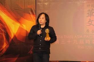 兩岸華文暨亞太廣告金像獎 兩大金獎落台灣