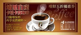 環保新概念 友山尊爵酒店咖啡優惠券不用印
