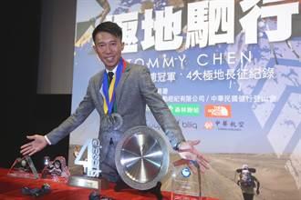 跨越73度的考驗 陳彥博《極地駟行》紀錄片首映