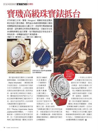 寶璣高級珠寶錶抵台