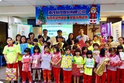 《半導體》南茂聖誕送暖,認養143位弱勢兒童心願