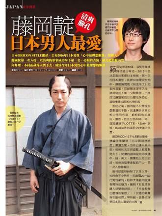 藤岡靛清爽臉孔 日本男人最愛