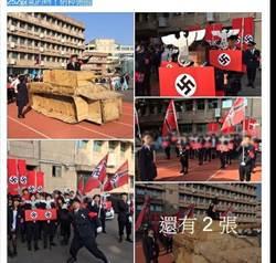 學生高舉納粹旗 光復高中:模仿了這社會的無知