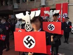 光復中學扮納粹引國際譴責 校方發聲明致歉