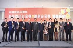 2016卓越傑出暨創新企業獎出爐 8家傑出企業獲頒殊榮