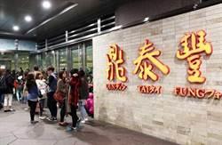 《產業》鼎泰豐攜手北市就服處,24日擴大徵才百人