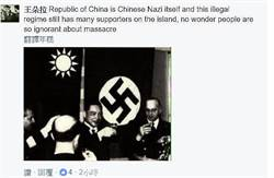 自稱閃靈人員貼汪精衛照指中華民國納粹 網友打臉