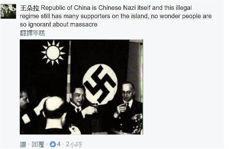 一位自稱閃靈樂團工作人員的網友「王朵拉」,並且在以色列辦事處臉書貼出一張汪精衛政權與納粹德國的官宴合照,指中華民國是中國納粹。被網友打臉「指鹿為馬」。(FB)