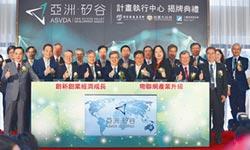 「亞洲‧矽谷中心」揭牌 總統:台灣將全面進入物聯網時代