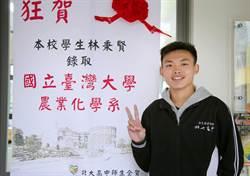 家境困頓 新二代林秉賢成北大高中首位台大生