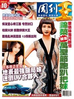 本期《周刊王》精采內容-Jolin鬼月斷情 錦榮被爆萬聖節把妹