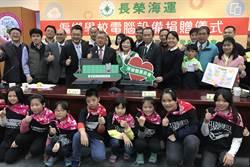 長榮海運張榮發基金會捐贈電腦與伺服器予竹縣偏鄉小學