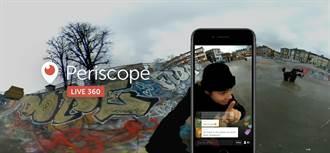 Periscope支援360度影音直播 預告全景直播大戰將起