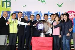 台中朝馬國民運動中心今日啟用