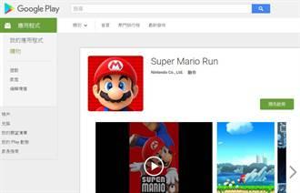 安卓版《Super Mario Run》現身 提供預先註冊服務
