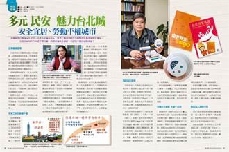 多元 民安  魅力台北城  安全宜居、勞動平權城市