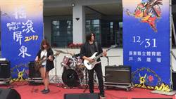 屏東跨年 辦搖滾音樂節