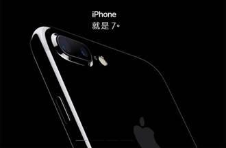 怪iPhone7不夠好!蘋果又爆砍單10% 台廠剉