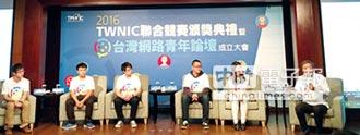 台灣網路青年論壇 讓年輕人勇敢發聲