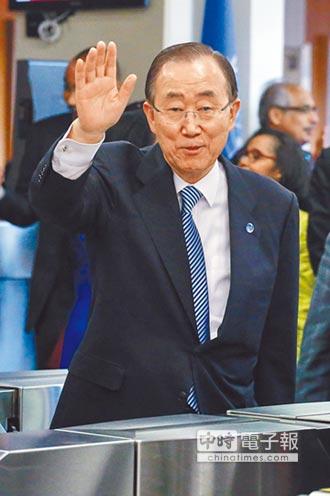 任職聯合國秘書長10年 除夕夜卸任 潘基文:感覺像灰姑娘