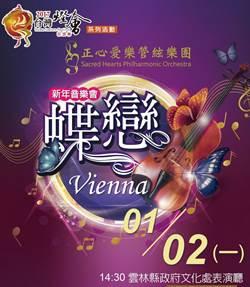 雲林新年音樂會  揭開台灣燈會序曲