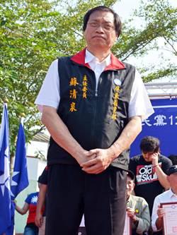 國民黨地方主委直選 屏縣黨部主委蘇清泉表態參選