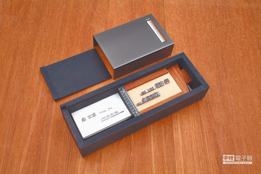 一張名片:隨身活版印刷機(初階版)。