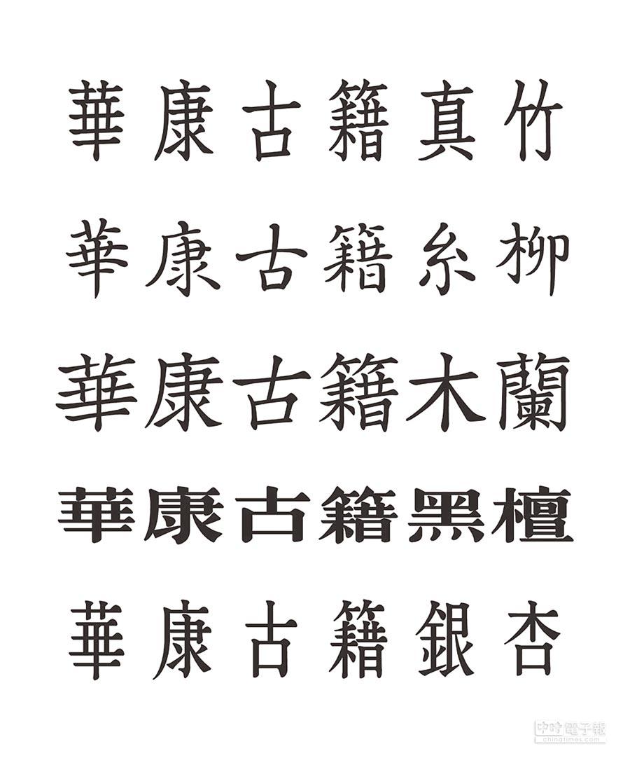 華康全套古籍五書體TrueType字型,1年1 PC授權售價為1800元、單套售價4000元。