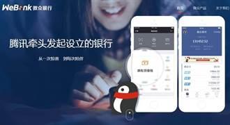 《新金融觀察》又有新玩家 中國互聯網銀行上演「三國殺」