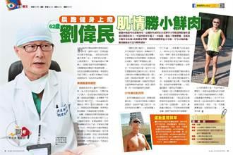 晨跑健身上癮 62歲 劉偉民肌情勝小鮮肉