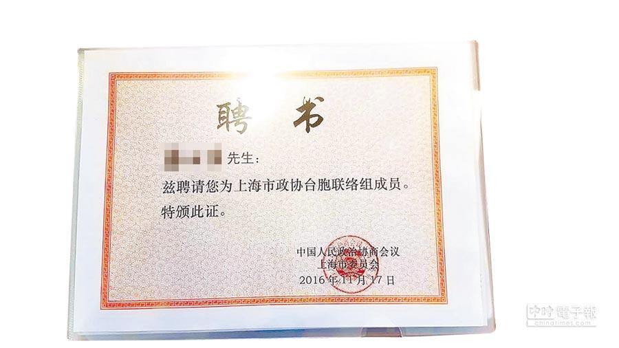 上海市政協頒發給台商的政協台胞聯絡組成員聘書。(台商提供)