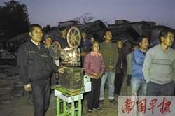 免費為村民放十年電影 廣西農民遭官方喊停
